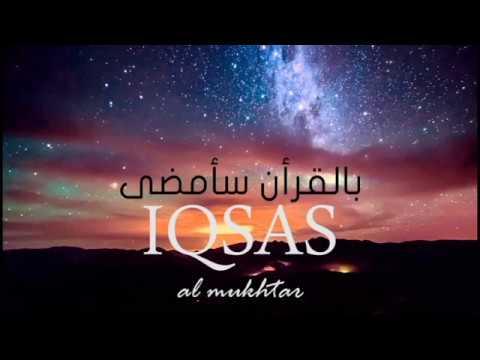 Bil Qur'ani ~ IQSAS Al-Mukhtar بالقرأن سأمضى