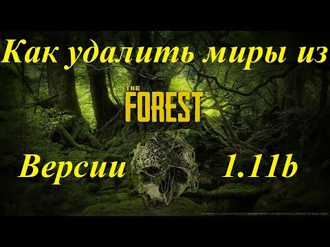 КАК удалить МИР из игры The Forest 1.11b