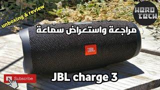 مراجعة واستعراض سماعة JBL charge 3 افضل سماعه!!: unboxing and review JBL charge 3