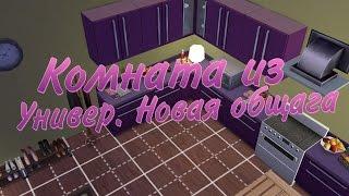 """Комната из """"Универ. Новая общага""""/ The Sims 4"""
