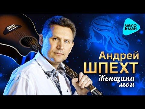 Андрей ШПЕХТ - «Женщина моя» (Первый Официальный Альбом - 2016 г.) Супер качество!