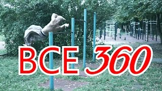 360 на турнике,все виды ( FreeStyleBar | Workout )