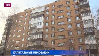 В Нижнем Новгороде впервые многоквартирный дом утеплили по новой экспериментальной технологии