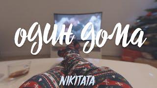 Смотреть клип Nikitata - Один Дома