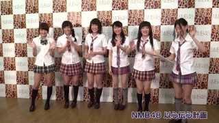 NMB48メンバーは心と心で通じ合っているのか? 村上文香、薮下柊、上枝恵...