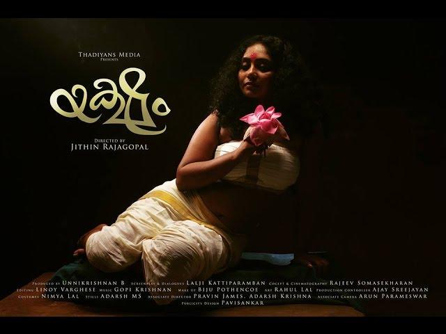 Yaksham (?????)   Short Film 2016   Hima Sankar   Arun C. Kumar  
