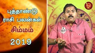 Puthandu Raasi Palangal 2019 Simmam Raasi | New Year Prediction 2019 Leo | Murugu Balamurugan