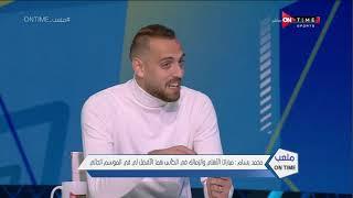 محمد بسام: كنت بلاعب الأهلي والشناوي في نهائي الكأس.. ويكشف حديثه