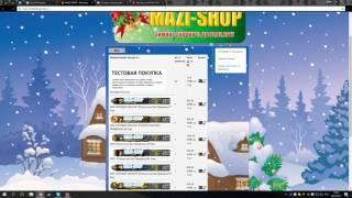 РАЗОБЛАЧЕНИЕ МАГАЗИНА mazi-shop.lequeshop.ru