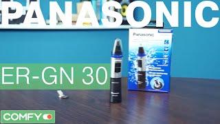 Panasonic ER - GN 30 - водонепроницаемый триммер - Обзор  от Comfy.ua