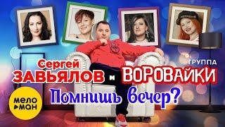Смотреть клип Сергей Завьялов И Воровайки - Помнишь Вечер?