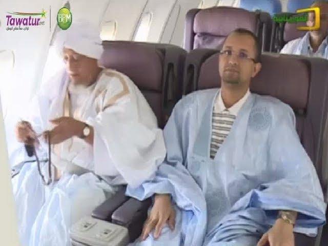 آخر فوج من الحجاج يغادر نواكشوط وقد ضمَّ الوفد الرسمي | قناة الموريتانية