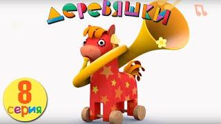 Деревяшки - Музыка - Серия 8 - развивающий мультик для малышей