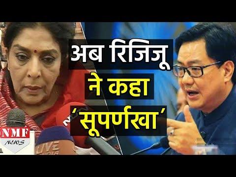 Modi ने Renuka की हंसी Ramayan से जोड़ा, अब Kiren Rijiju ने कहा सूपर्णखा!
