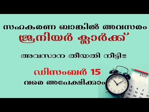 Kerala Permanent Job │LDC & Degree Level │Kerala Co-operative Bank│CSEB Recruitment
