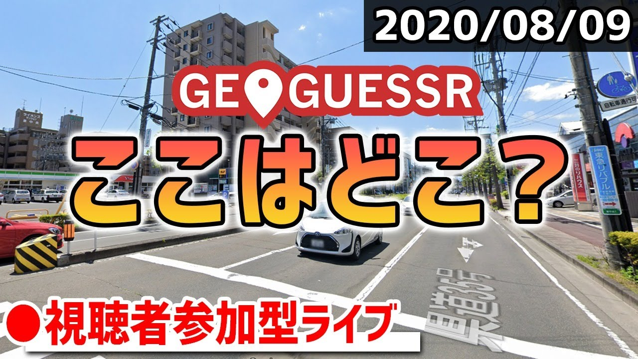 【GeoGuessr】ストリートビューで現在地を当てろ! 2020/08/09