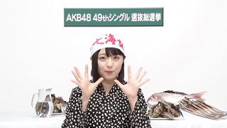 AKB48 49thシングル 選抜総選挙 アピールコメント AKB48 チーム8所属 岩...