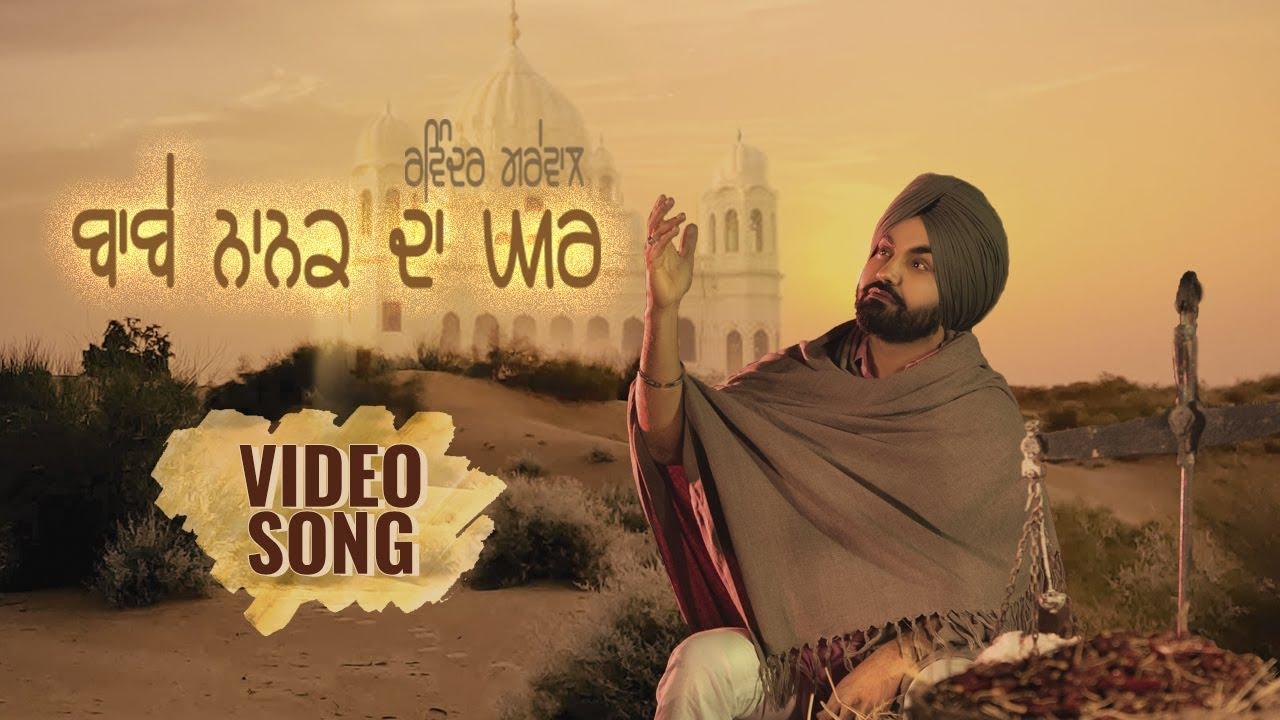 Babe Nanak Da Ghar | Video Song | Ravinder Grewal | Latest Punjabi Song 2020 | Tedi Pag Records