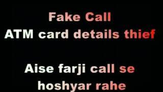 Fraud call from Bihar : ATM details regarding