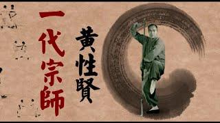 """黄氏太极创始人""""一代宗师黄性贤""""纪录片完整版。 Founder of Huang's Tai Chi """" Master Huang Sheng Shyan"""" 。"""