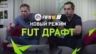 FIFA 16 Ultimate Team™ - Режим FUT Драфт(Узнать больше об игре - http://bit.ly/1CzqaAg Оформить предзаказ - http://bit.ly/1GgPRjN В FIFA 16 добавлен режим FUT Драфт - так..., 2015-08-05T12:54:18.000Z)
