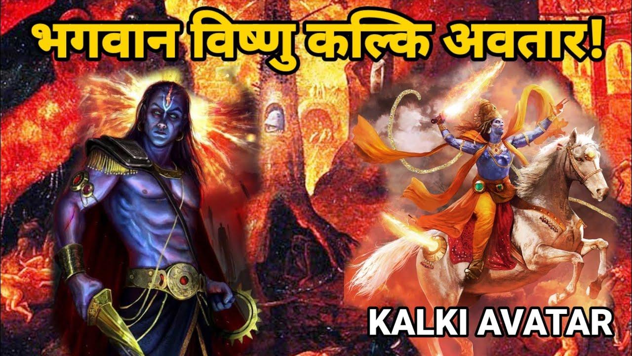 Download कलयुग में लेंगे भगवान विष्णु अवतार, कल्कि अवतार! | Bhgwan Vishnu Kalki Avatar