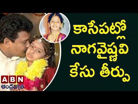 Naga Vaishnavi Case | Fast Track Court to Give Verdict Today | ABN Telugu