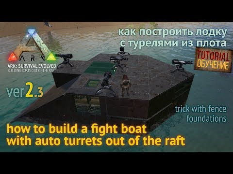 Ark Survival Evolved — how to build boat with auto turrets from the raft