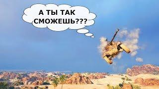 ПРИКОЛЬНЫЕ моменты из World of Tanks и классные БАГИ #78