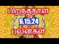 Date Of Birth 6,15,24 ASTROLOGY In Tamil