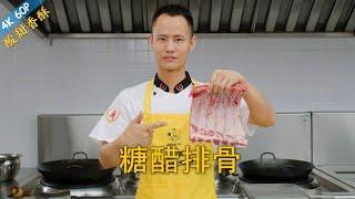 厨师长教你糖醋排骨的最新做法酸甜开胃好吃不腻