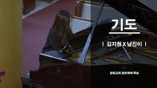 팬텀싱어2 김지원|기도| 광림교회 열린예배 특송 2019.3.17.