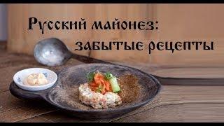 Русский майонез - забытые рецепты