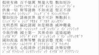 讃仏偈 浄土真宗本願寺派 thumbnail