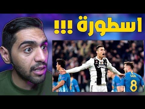 """ردة فعل برشلوني على """" يوفنتوس ٣-٠ اتلتيكو مدريد """" - افضل لاعب في تاريخ الابطال 😱🔥!!"""