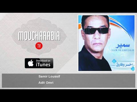 ALBUM MP3 LOUSSIF TÉLÉCHARGER SAMIR