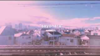 平井 大 / sayonara(Lyric Video)
