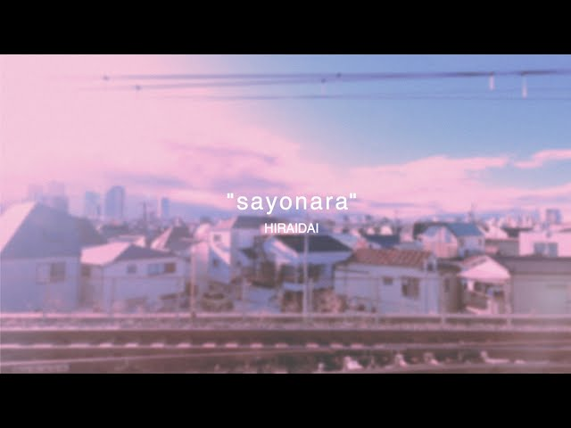 平井 大 / sayonara(Lyric Video)