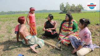জমির কামলা | ছোট টাইসন | চরম হাসির কৌতুক | Jomir Kamla | Choto Taison | Bangla New Koutuk 2019