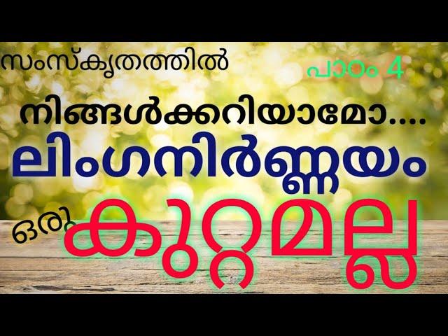 സംസ്കൃതത്തിലെ ലിംഗങ്ങൾ,(പാഠം 4), DHARMASALA, KIRAN KUMAR.R #Pravesa_malayala #പ്രവേശ