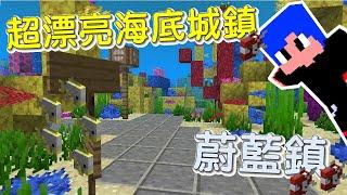 【傻豆】『Minecraft :1.13原味生存 』ep22 建造超漂亮海底城鎮~「蔚藍鎮」 All Blue!!片尾有美美的風景圖~