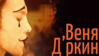 Веня Дркин / Дркин / Александр Литвинов