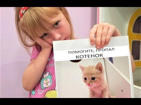 КОТЕНОК Убежал и Потерялся АНЯ Расстроена Видео для детей Про Котят