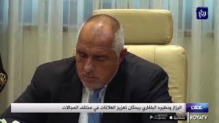 الرزاز ونظيره البلغاري يبحثان تعزيز العلاقات في مختلف المجالات (13/10/2019)
