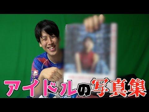 差し入れでアイドルの写真集をいただきましたww【ガンバ大阪戦差し入れ紹介】 thumbnail