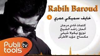 خايف سميكي عمري - ربيع بارود  Rabih Baroud