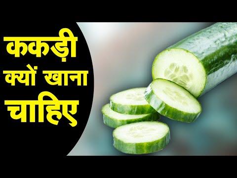 7-benefits-of-cucumber---ककड़ी-के-७-फायदें