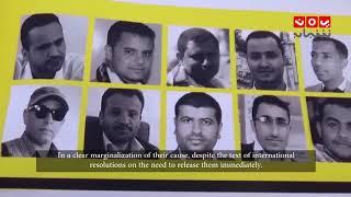 الصحفيين المعتقلين ورقة سياسية وحقوق منسية | المرصد الحقوقي | تقديم اسامة سلطان