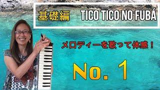 "【Lesson1 Tico-Tico no Fubá】ブラジル実績プロが教える!鍵盤ハーモニカでブラジル音楽ショーロを弾こう""基本編""。歌って学ぶブラジル音楽実践レッスン第1回"