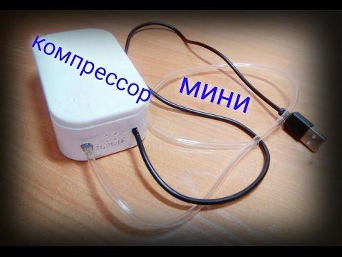 Как сделать мини компрессор своими руками / How to make a mini compressor with their hands